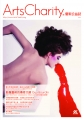 ArtsCharity藝術公益誌Vol.4(A版)